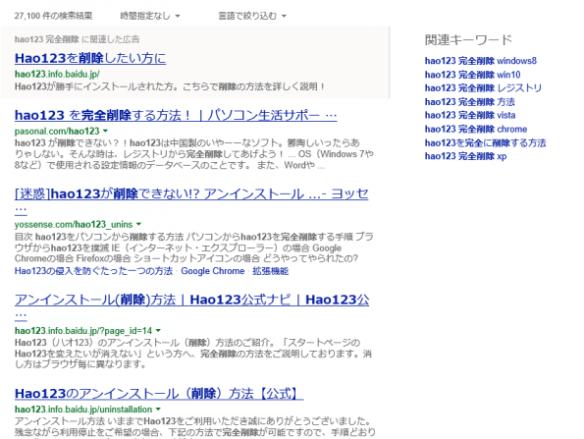 2016-04-29 23_57_14-hao123 完全削除 - Bing - Microsoft Edge