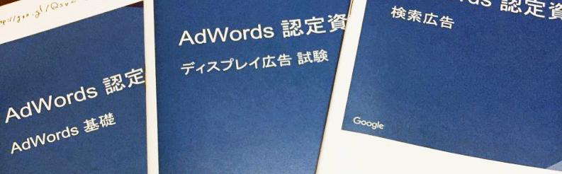 「 AdWords認定資格 」取得!