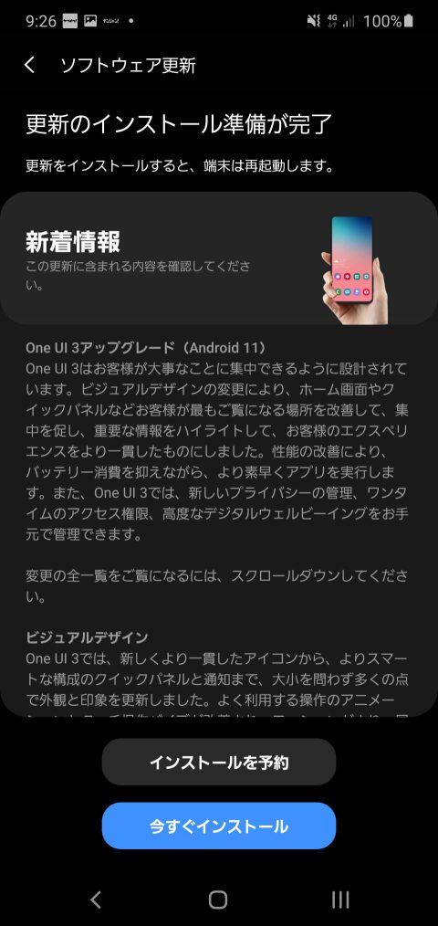 Android11インストール画面