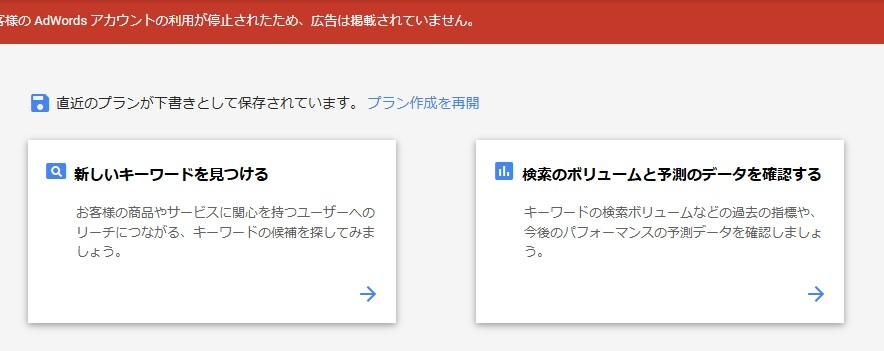 Google広告アカウント利用停止お知らせがきたときの対応方法