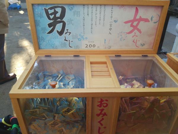 越谷香取神社おみくじ