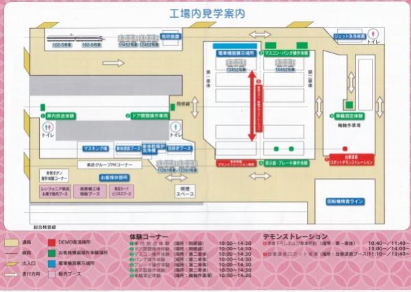東武ファンフェスタ2015会場案内裏面
