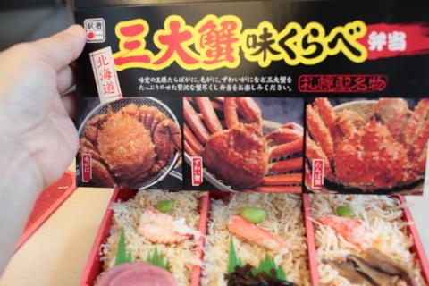 三大蟹味くらべ弁当