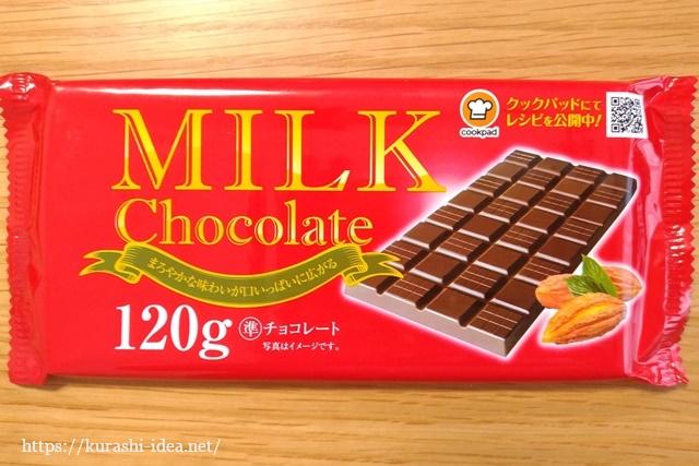ダイソーミルクチョコレート120g