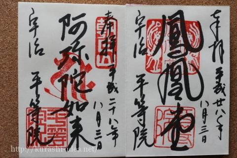 ujibyoudouin-gosyuin (4)