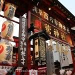 浅草酉の市行ってきた感想鷲神社と長國寺の混雑と限定御朱印は?