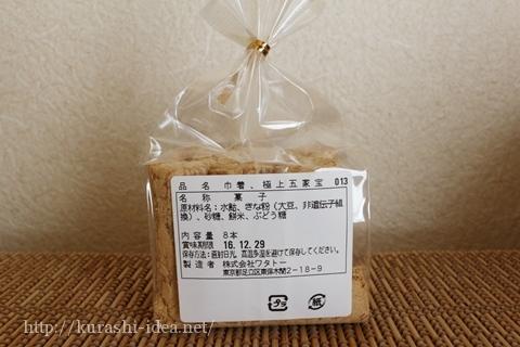 gokabou-adachiku-watato-torinoichi05