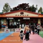 東武動物公園きっぷとライドパスの購入方法割引額クレジットカードは使える?
