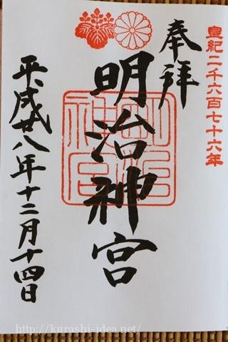 meijijinguu23