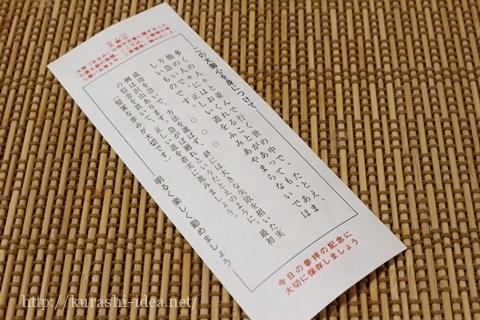 meijijinguu30