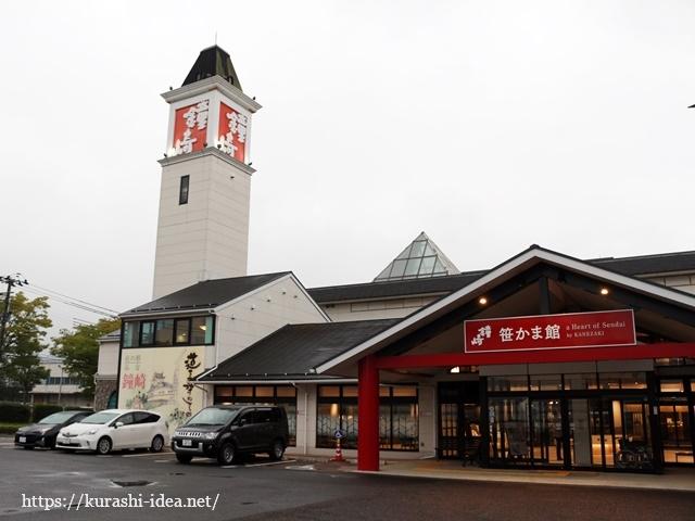 鐘崎笹かま館