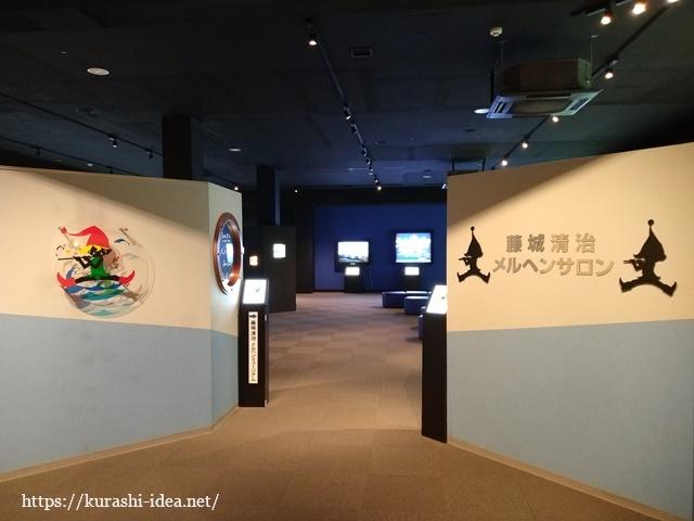 鐘崎笹かま館藤城清治メルヘンサロン