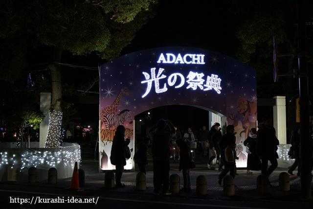 光の祭典元渕江公園2019