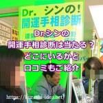 dr-shin