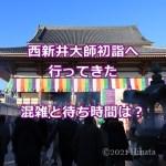 西新井大師初詣