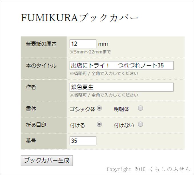 文庫本の手汗対策にFUMIKURAのブックカバーが便利