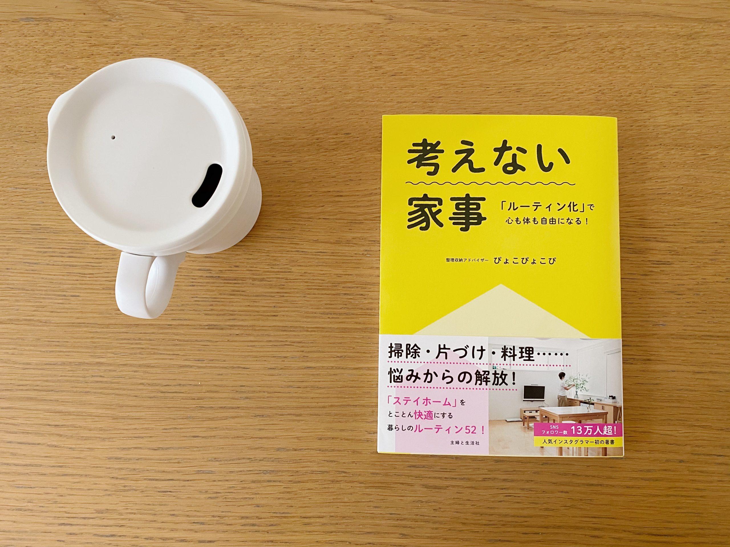 著書『考えない家事「ルーティン化」で心も体も自由になる!』出版