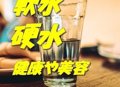 軟水と硬水の違いとは?美容や健康にいい飲料水はどっち?