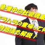 【急増中!】職場や夫婦間で起こるモラハラ!意味や対処法について解説!