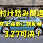 【3.28更新】自動車の「後付け踏み間違い防止装置」に国から補助金が?