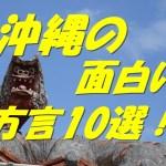 面白い沖縄の方言10選!知っておくと旅行もさらに楽しくなる!