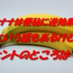バナナが便秘解消に逆効果?実際のところはどうなのか調べてみた!