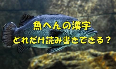 魚へんの漢字はクイズができるほど難しい?正しい読みと書き15問!