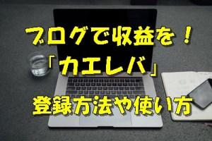 【実話】カエレバの登録方法や使い方は?バグもやっと解消できた!