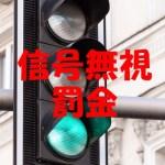 信号無視の罰金はいくら?信号無視の危険性について解説!