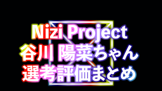 NiziProject-谷川陽菜