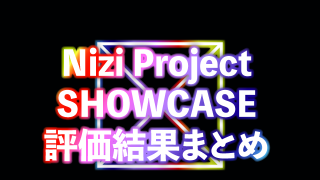 NiziProject-SHOECASEまとめ
