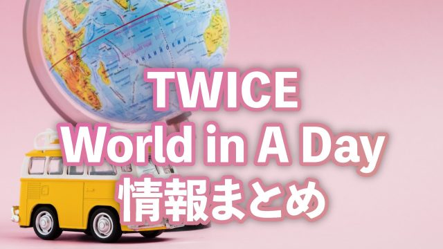 TWICE World in a DAY オンラインコンサート
