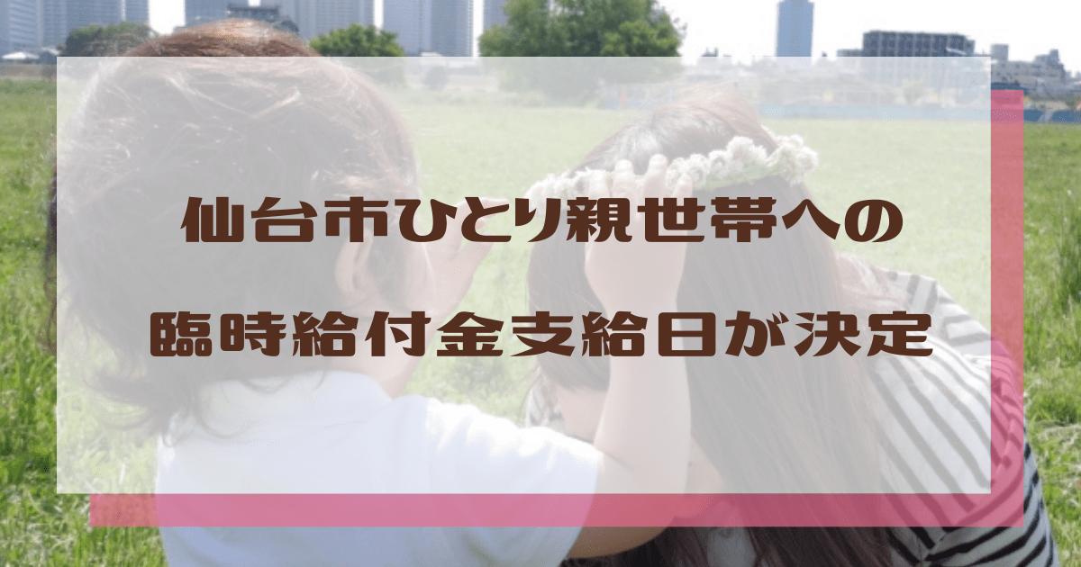 仙台市ひとり親コロナ追加給付金