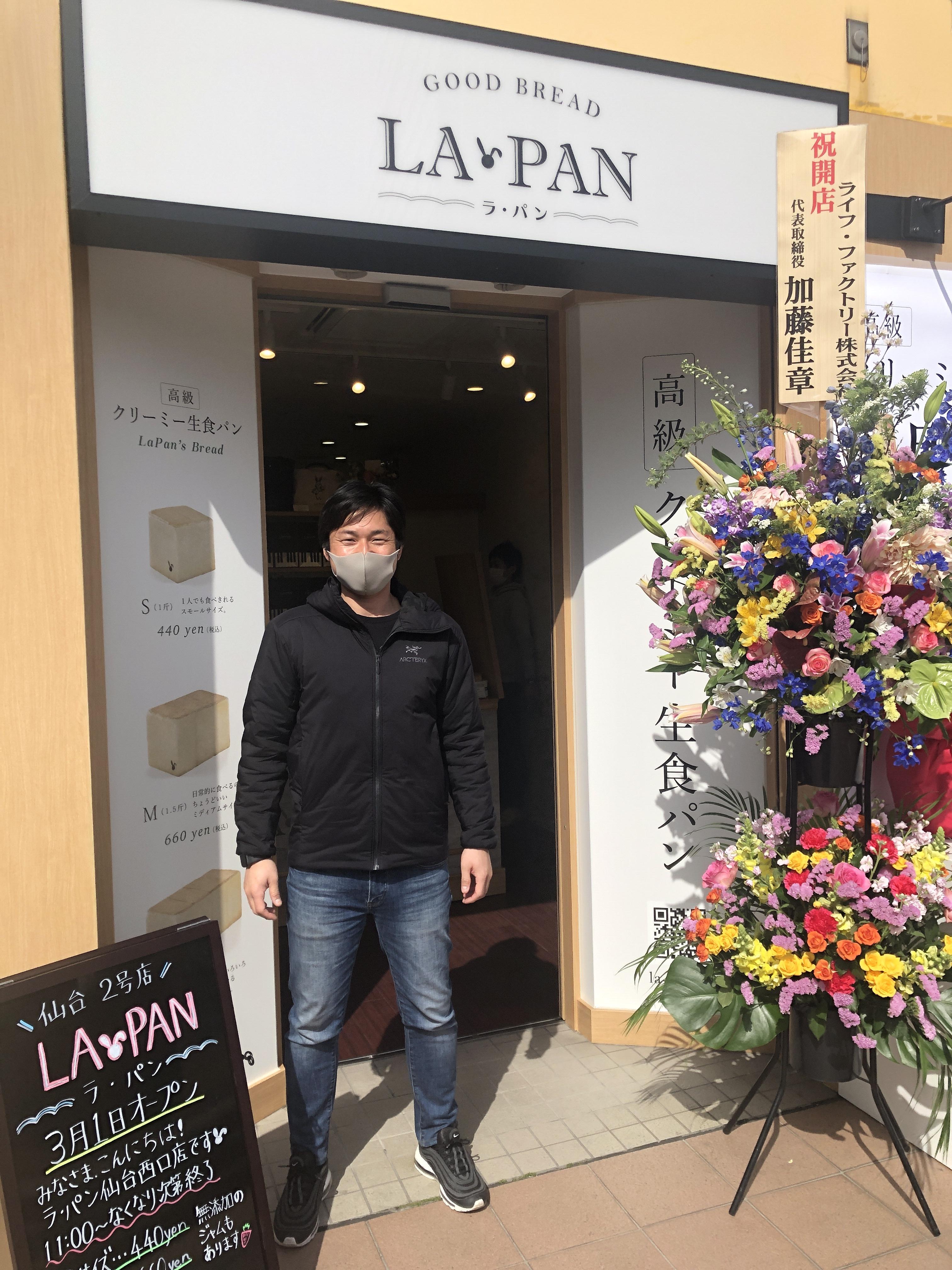ラパン仙台2号店楽天長谷部