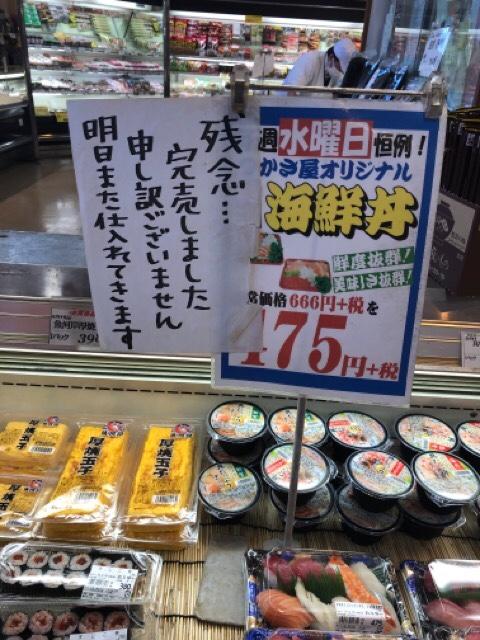 仙台激安スーパーつかさ屋