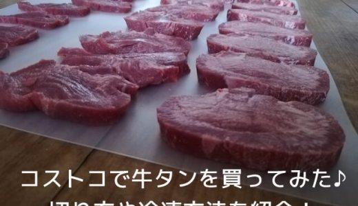 コストコ牛タンの切り方を紹介♪冷凍する時のコツとは?