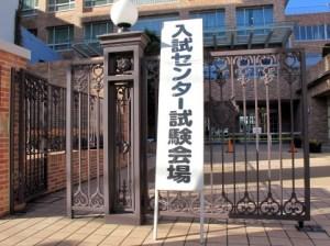 入試センター試験会場