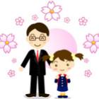 卒業式・入学式 子どもとお父さん