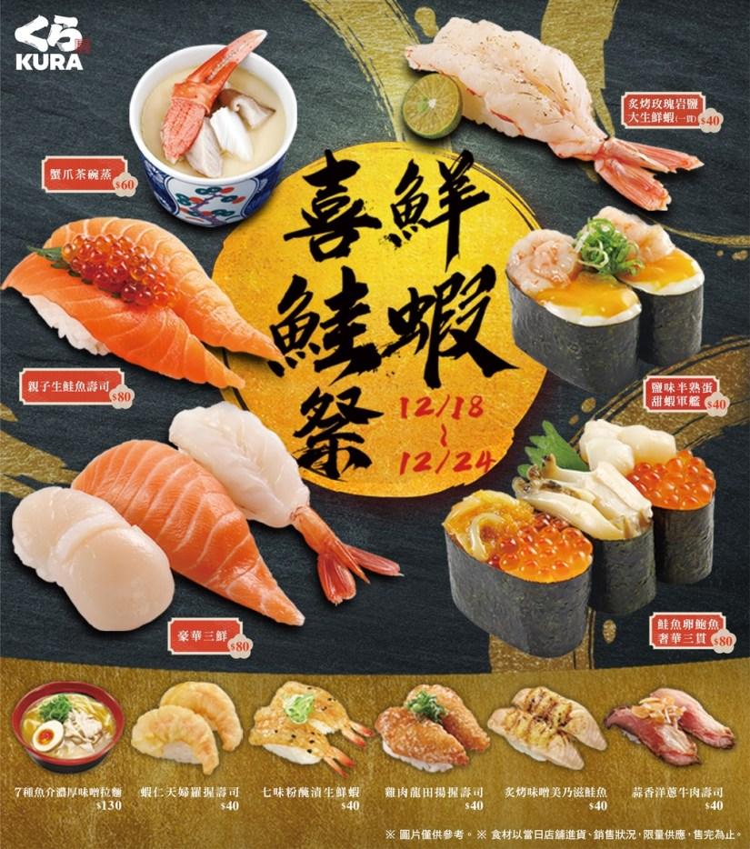 藏壽司 Kurasushi〖新品預告〗鮮蝦喜鮭祭12/18歲末奢華登場
