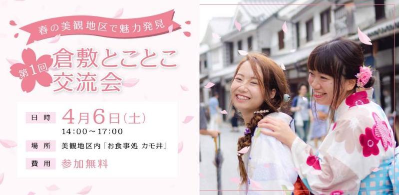 春の美観地区で魅力発見!第1回「倉敷とことこ交流会」を4月6日に倉敷美観地区「カモ井」で開催します