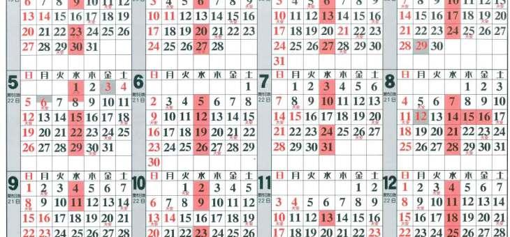 2019年休・開市カレンダー