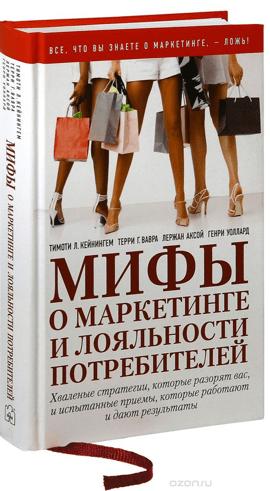 Мифы о маркетинге и лояльности потребителей  - 270