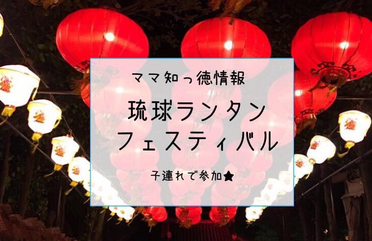 琉球ランタンフェスティバル