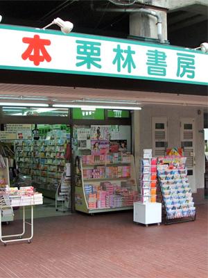 栗林書房レッド小阪店