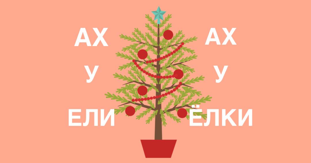 Все ругают новогоднюю ель в Биробджане