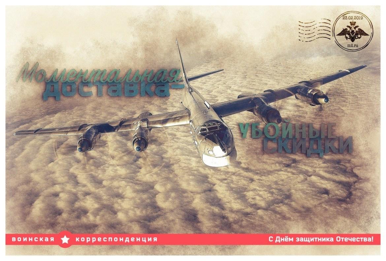 Минобороны выпустило набор электронных открыток к Дню защитника Отечества