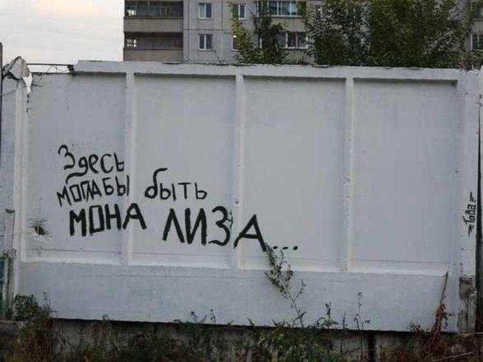 В Облучье надпись на заборе оказывала деструктивное воздействие на сознание молодёжи