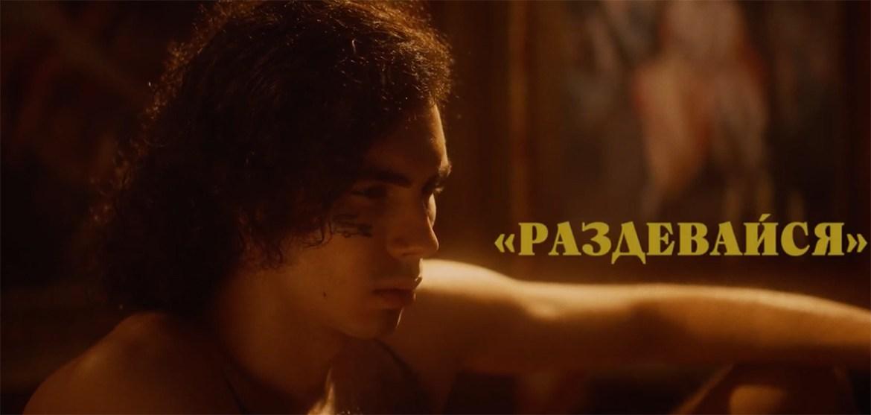 «Раздевайся» — новый клип Коста Лакоста (ВИДЕО)