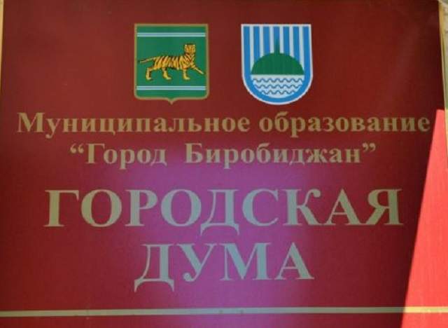 Фракция КПРФ в полном составе и Иван Проходцев отказались участвовать в выборах председателя гордумы Биробиджана