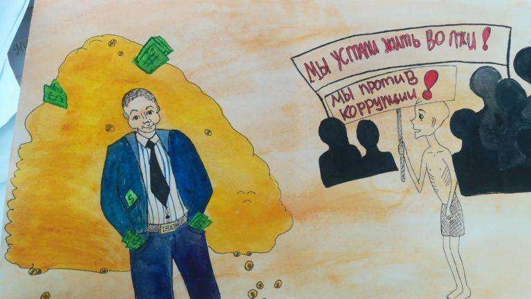 «Мы устали жить во лжи»: в ЕАО прошел конкурс рисунков по антикоррупционной теме